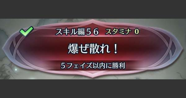 【FEH】クイズマップ(スキル編56)「爆ぜ散れ!」の攻略手順【FEヒーローズ】