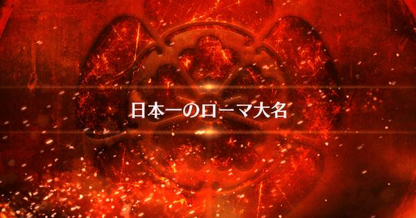 【FGO】『日本一のローマ大名』攻略/大阪ローマ帝国