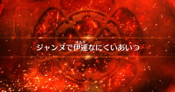 【FGO】『ジャンヌで伊達なにくいあいつ』攻略/ファイナル本能寺