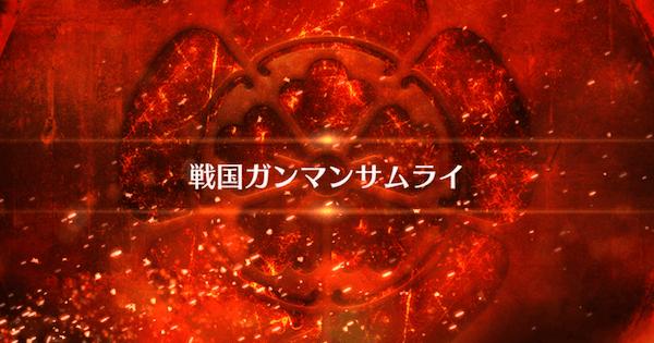 【FGO】『戦国ガンマンサムライ』攻略/雑賀城