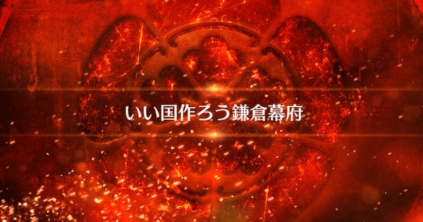 【FGO】『いい国作ろう鎌倉幕府』攻略/ぐだぐだファイナル本能寺
