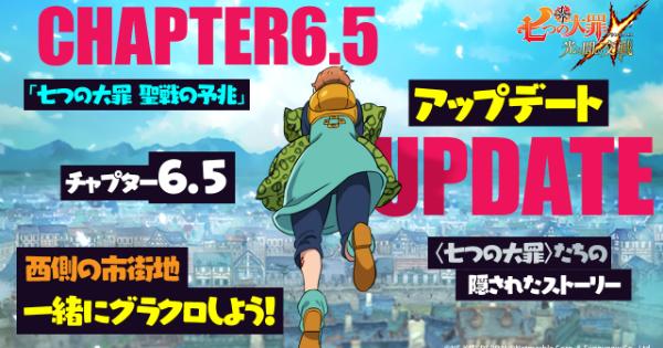 【グラクロ】チャプター6.5追加!アップデート内容まとめ【七つの大罪】