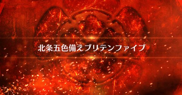 【FGO】『北条五色備えブリテンファイブ』攻略/小田原城