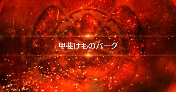 【FGO】『甲斐けものパーク』攻略/ぐだぐだファイナル本能寺