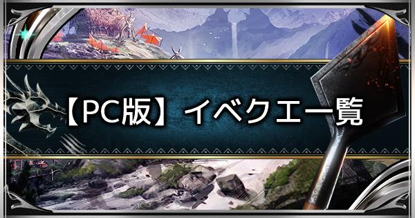 【MHWアイスボーン】PC版イベントクエスト一覧とスケジュール【モンハンワールド】