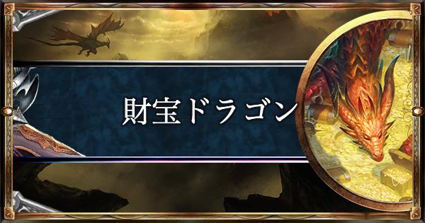 【シャドバ】財宝ドラゴンのローテーション最新デッキレシピ【シャドウバース】