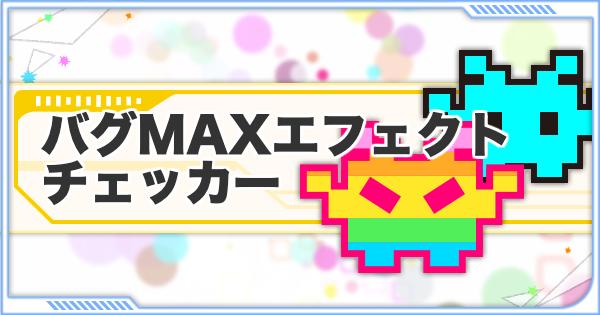 【クラフィ】バグMAXエフェクトチェッカー【クラッシュフィーバー】