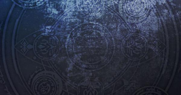 魔毒の封瓶の詳細と作成に必要な素材