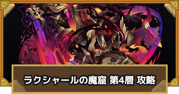 【サモンズボード】ラクシャールの魔窟 第4層攻略のおすすめモンスター