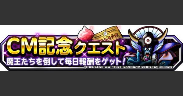 【DQMSL】魔王たちへの挑戦 攻略法まとめ!(2019年7月版)