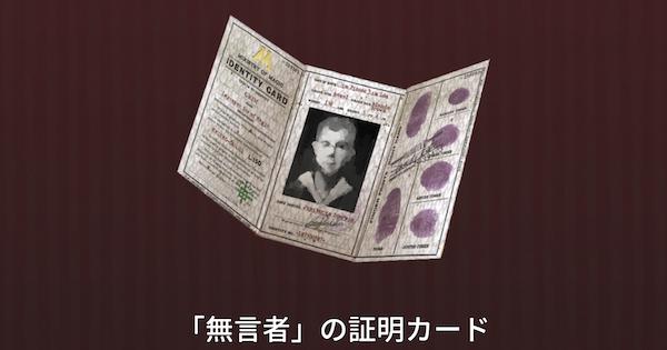 【魔法同盟】無言者の証明カードの入手方法とトーク内容【ハリーポッター魔法同盟】