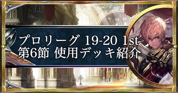 DNGの19-20 1st 第6節 使用デッキ紹介