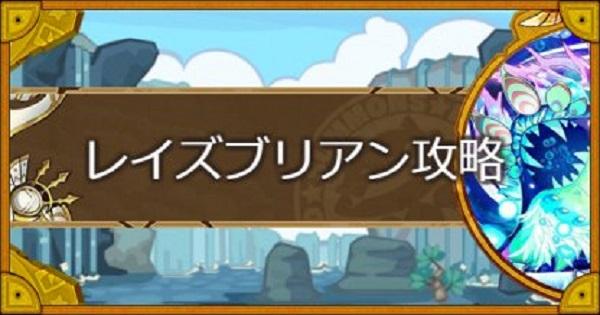 【サモンズボード】クリスタルケイブ(レイズブリアン攻略のおすすめモンスター