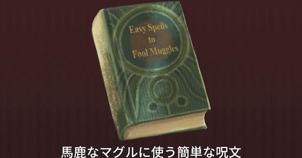 馬鹿なマグルに使う簡単な呪文の入手方法と情報