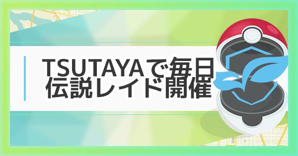 TSUTAYAのジムで伝説レイドが毎日開催!