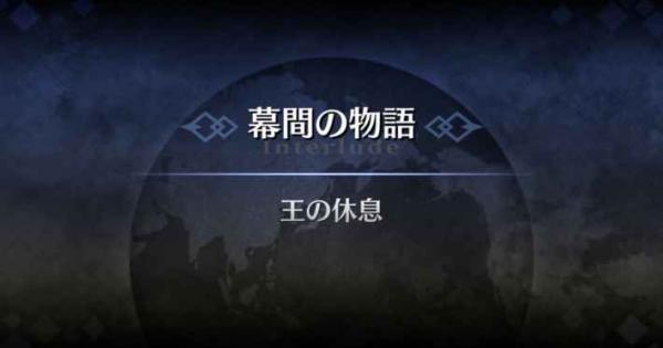 【FGO】ギルガメッシュ(術)の幕間の物語『王の休息』攻略