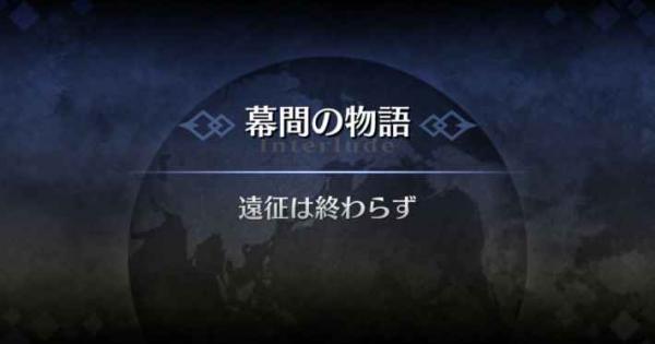 【FGO】イスカンダルの幕間の物語2『遠征は終わらず』攻略