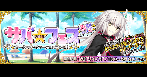【FGO】『死闘・ビーチバレー!』攻略/復刻サバフェス