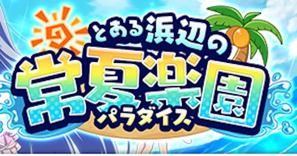水着イベントの攻略   とある真夏の常夏楽園