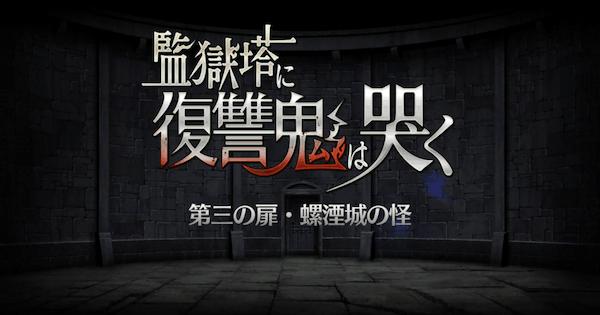 【FGO】『第三の扉・螺湮城の怪』攻略/監獄塔イベント
