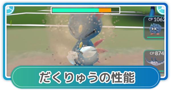 【ポケモンGO】だくりゅうの性能と覚えるポケモン