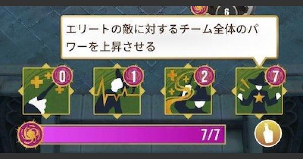 【魔法同盟】集中力の使用方法や効果を解説!【ハリーポッター魔法同盟】