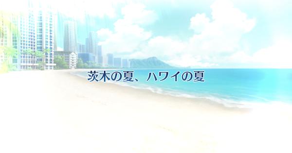 【FGO】『茨木の夏、ハワイの夏』攻略/復刻サバフェス