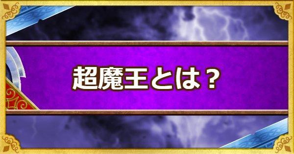 【DQMSL】「超魔王」とは何なのか?特徴と性能を徹底解説!