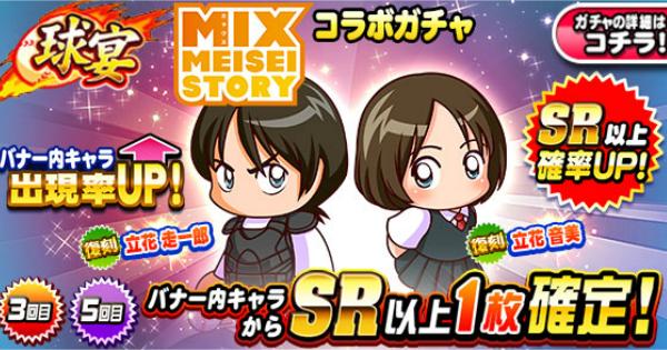【パワプロアプリ】球宴MIXコラボガチャシミュレーター【パワプロ】