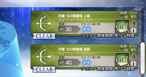 【FGO】弓の修練場(月曜日)のドロップと周回おすすめサーヴァント