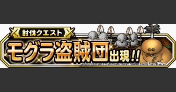【DQMSL】「モグラのアジト 超級」攻略!ドン・モグーラの倒し方!