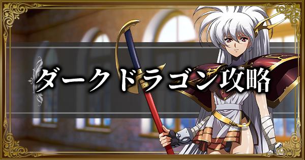 【ランモバ】ダークドラゴン(闇竜)Lv65攻略|女神の試練【ラングリッサーモバイル】