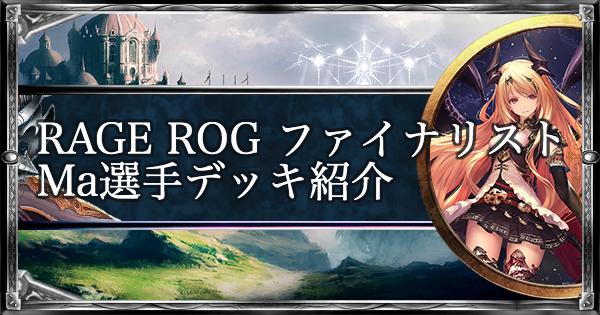 【シャドバ】RAGEROGファイナリスト!Ma選手のデッキ紹介【シャドウバース】