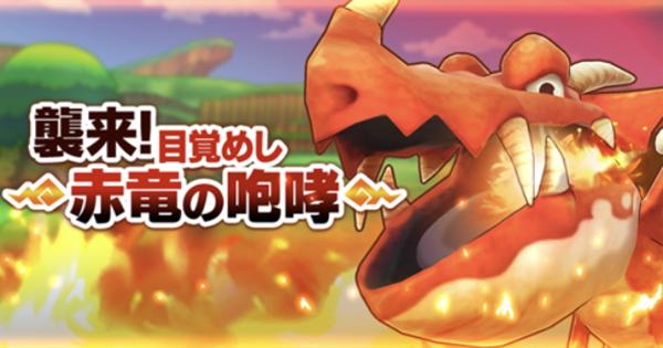 【ファンタジーライフオンライン】イベント「襲来!目覚めし赤竜の咆哮」獲得報酬や攻略のコツ【FLO】