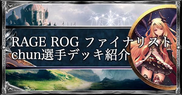 【シャドバ】RAGEROGファイナリスト!chun選手のデッキ紹介【シャドウバース】