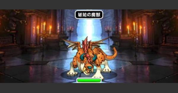 【DQMSL】「呪われし魔宮」ゾンビ系を3体以上入れて攻略!