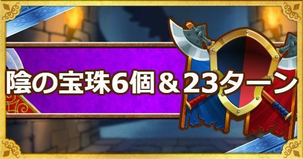 【DQMSL】「呪われし魔宮」23ターン以下で陰の宝珠6個入手攻略!
