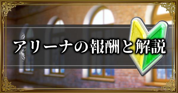 【ランモバ】アリーナの報酬と仕様解説【ラングリッサーモバイル】
