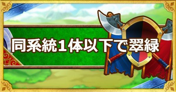 【DQMSL】「呪われし魔宮」同系統1体以下で翠緑の魔棘を攻略!