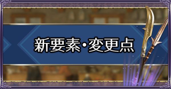 【ファイアーエムブレム風花雪月】新要素・前作からの変更点まとめ【FE風花雪月】
