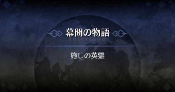 【FGO】カルナ幕間の物語『施しの英雄』攻略
