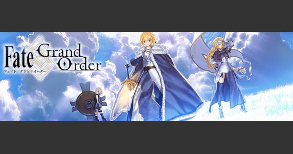 【FGO】モードレッド幕間の物語『キング・オブ・キングス』攻略