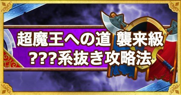 【DQMSL】「闇の覇者への道 襲来級」???系抜き攻略!竜王の倒し方!