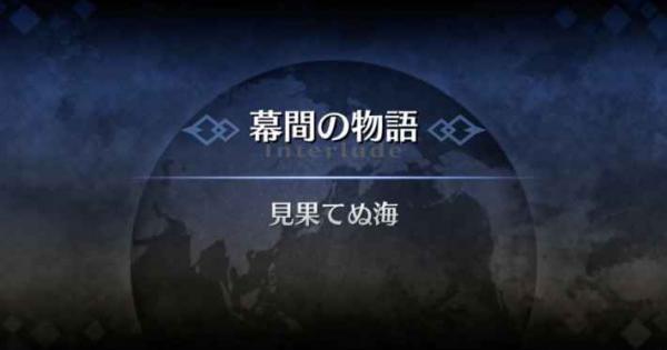 【FGO】孔明幕間の物語2『見果てぬ海』攻略
