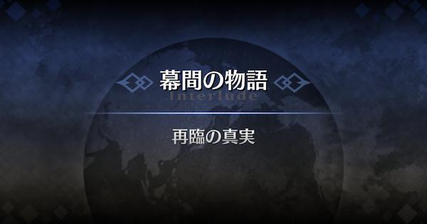 【FGO】孔明幕間の物語3『再臨の真実』攻略