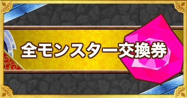 【DQMSL】「全ふくびきモンスター交換券」おすすめモンスターまとめ!