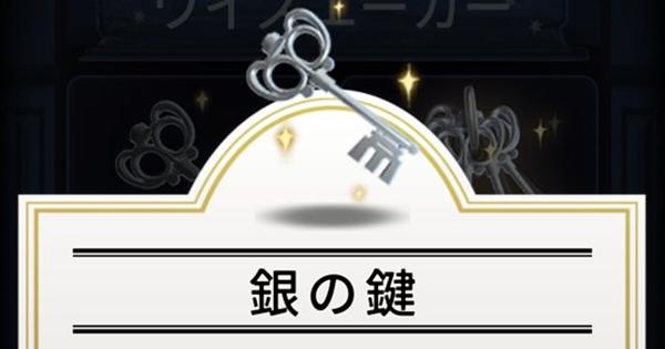 【魔法同盟】ポートキーの鍵の種類と使い方【ハリーポッター魔法同盟】