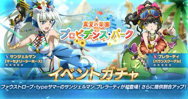 【シンフォギアXD】真夏の楽園プロビデンス・パークイベントガチャ登場カードまとめ