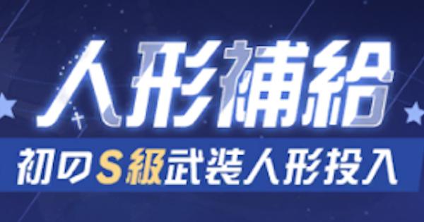 【崩壊3rd】人形補給「暗影の十字架」が登場 | お得パックも販売開始!