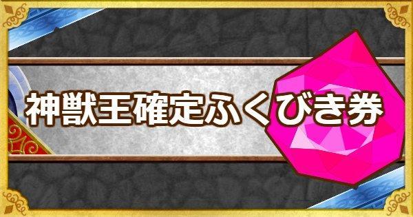 【DQMSL】「神獣王確定ふくびき券」入手方法と使い方まとめ!